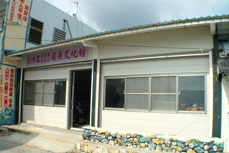 飛魚文化民宿