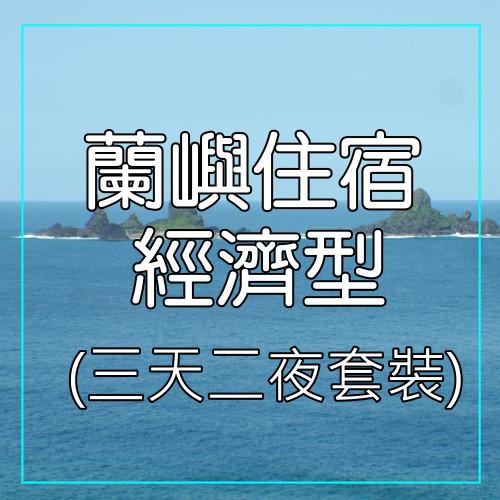 蘭嶼住宿-經濟型