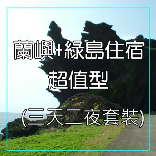 蘭嶼+綠島住宿-超值型